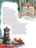301 история о веселых гномах — фото, картинка — 3