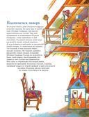 301 история о веселых гномах — фото, картинка — 5
