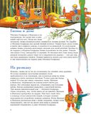 301 история о веселых гномах — фото, картинка — 6