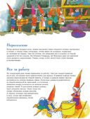 301 история о веселых гномах — фото, картинка — 7