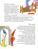 301 история о веселых гномах — фото, картинка — 8