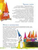 301 история о веселых гномах — фото, картинка — 9