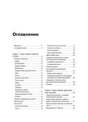 Экономические и финансовые расчеты в Excel. Самоучитель (+ CD) — фото, картинка — 1