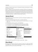 Экономические и финансовые расчеты в Excel. Самоучитель (+ CD) — фото, картинка — 11