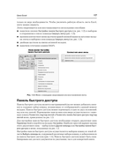 Экономические и финансовые расчеты в Excel. Самоучитель (+ CD) — фото, картинка — 13