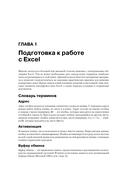 Экономические и финансовые расчеты в Excel. Самоучитель (+ CD) — фото, картинка — 8