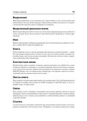 Экономические и финансовые расчеты в Excel. Самоучитель (+ CD) — фото, картинка — 9