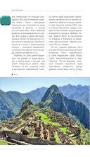 Южная Америка и Мексика — фото, картинка — 11