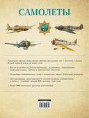 Самолеты. Иллюстрированная энциклопедия — фото, картинка — 15