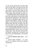Лучшие немецкие сказки — фото, картинка — 10