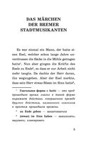 Лучшие немецкие сказки — фото, картинка — 3