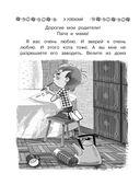 Все-все-все лучшие истории о Простоквашино — фото, картинка — 14