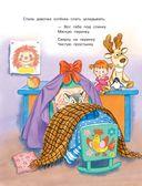 Большая книга сказочных историй про девочек — фото, картинка — 14
