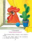 Большая книга сказочных историй про девочек — фото, картинка — 5