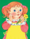 Большая книга сказочных историй про девочек — фото, картинка — 10