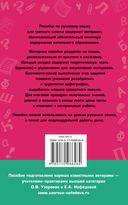 Полный курс русского языка. 3 класс — фото, картинка — 9
