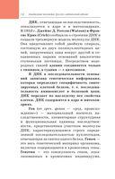 Анатомия человека. Русско-латинский атлас — фото, картинка — 13
