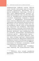 Анатомия человека. Русско-латинский атлас — фото, картинка — 15