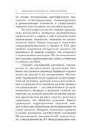 Анатомия человека. Русско-латинский атлас — фото, картинка — 5