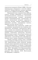 Анатомия человека. Русско-латинский атлас — фото, картинка — 6