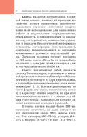 Анатомия человека. Русско-латинский атлас — фото, картинка — 7