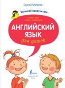 Английский язык для детей. Большой самоучитель — фото, картинка — 1