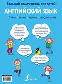 Английский язык для детей. Большой самоучитель — фото, картинка — 9