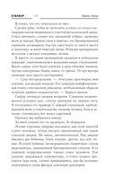 Закон Зоны — фото, картинка — 11