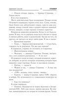 Закон Зоны — фото, картинка — 12