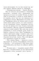 Боевое сафари (м) — фото, картинка — 12