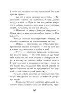 Боевое сафари (м) — фото, картинка — 13
