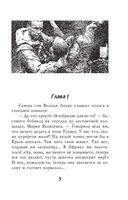 Боевое сафари (м) — фото, картинка — 4