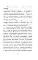Боевое сафари (м) — фото, картинка — 6