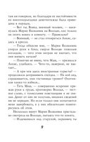 Боевое сафари (м) — фото, картинка — 8