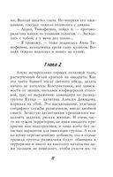 Боевое сафари (м) — фото, картинка — 10