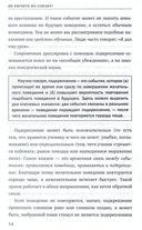Не рычите на собаку! Книга о дрессировке людей, животных и самого себя (м) — фото, картинка — 6