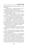 Ева для Инквизитора — фото, картинка — 14