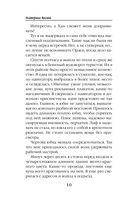 Ева для Инквизитора — фото, картинка — 9