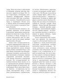Дерзкая империя. Нравы, одежда и быт Петровской эпохи — фото, картинка — 11