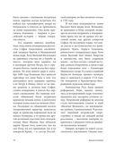 Дерзкая империя. Нравы, одежда и быт Петровской эпохи — фото, картинка — 14