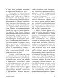 Дерзкая империя. Нравы, одежда и быт Петровской эпохи — фото, картинка — 9