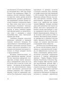Дерзкая империя. Нравы, одежда и быт Петровской эпохи — фото, картинка — 10