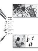 Основы каллиграфии и леттеринга. Прописи — фото, картинка — 1