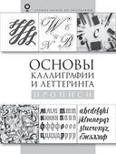 Основы каллиграфии и леттеринга. Прописи — фото, картинка — 2