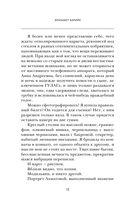 Ахматова и Модильяни. Предчувствие любви — фото, картинка — 10
