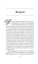 Ахматова и Модильяни. Предчувствие любви — фото, картинка — 12