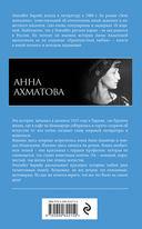 Ахматова и Модильяни. Предчувствие любви — фото, картинка — 14