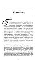 Ахматова и Модильяни. Предчувствие любви — фото, картинка — 5