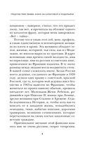 Ахматова и Модильяни. Предчувствие любви — фото, картинка — 7