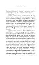 Ахматова и Модильяни. Предчувствие любви — фото, картинка — 8